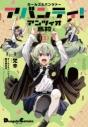 【コミック】ガールズ&パンツァー アバンティ! アンツィオ高校(3)の画像