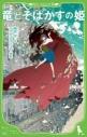 【小説】竜とそばかすの姫の画像