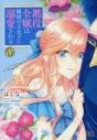 【コミック】悪役令嬢は隣国の王太子に溺愛される(8)の画像