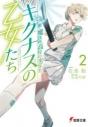 【小説】新・魔法科高校の劣等生 キグナスの乙女たち(2)の画像