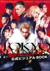 【ビジュアルファンブック】東京リベンジャーズ 公式ビジュアルBOOK