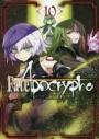 【コミック】Fate/Apocrypha(10)の画像