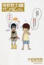 【コミック】機動戦士ガンダムさん 19の巻の画像