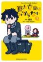 【コミック】Fate/Grand Order 藤丸立香はわからない(1)の画像