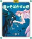 【その他(書籍)】角川アニメ絵本 竜とそばかすの姫の画像