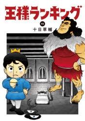 【コミック】王様ランキング(11)