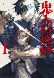 【コミック】鬼人幻燈抄(1)