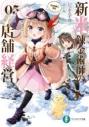 【小説】新米錬金術師の店舗経営 05 冬の到来と賓客の画像