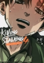 【コミック】キリング・ストーキング(4)の画像
