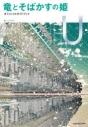 【その他(書籍)】竜とそばかすの姫 オフィシャルガイドブック Uの画像