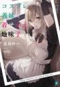 【小説】コスプレ義妹と着せかえ地味子の画像