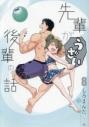 【コミック】先輩がうざい後輩の話(8)の画像