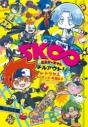 【コミック】SK∞ エスケーエイト チルアウト!の画像