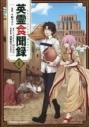 【コミック】Fate/Grand Order 英霊食聞録(1)の画像