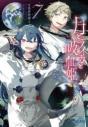 【小説】月とライカと吸血姫(ノスフェラトウ)(7) 月面着陸編<下>の画像