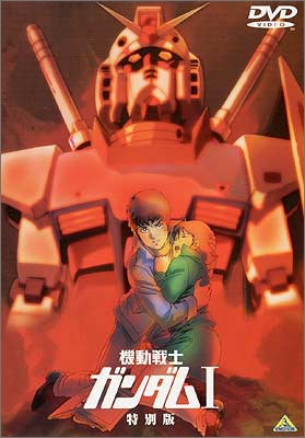 【DVD】劇場版機動戦士ガンダム Vol.1