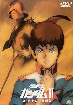 【DVD】劇場版機動戦士ガンダム Vol.2