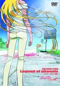 【DVD】OVA カレイドスター Legend of phoenix~レイラ・ハルミトン物語~ 初回限定版
