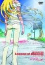 【DVD】OVA カレイドスター Legend of phoenix~レイラ・ハルミトン物語~ 初回限定版の画像