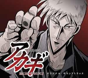 【サウンドトラック】TV 闘牌伝説アカギ オリジナル・サウンドトラック