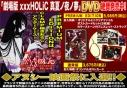 【DVD】劇場版 xxxHOLiC 真夏ノ夜ノ夢の画像