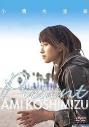 【DVD】小清水亜美/Presentの画像