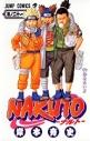 【コミック】NARUTO-ナルト-(21)の画像