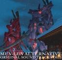 【サウンドトラック】マブラヴ オルタネイティヴ オリジナルサウンドトラック Vol.2の画像