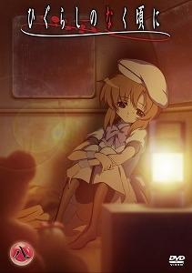 【DVD】TVアニメーション ひぐらしのなく頃に 第8巻 通常版