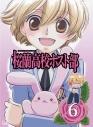 【DVD】TV 桜蘭高校ホスト部 Vol.6の画像
