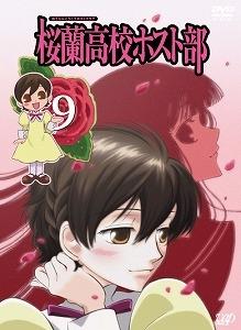 【DVD】TV 桜蘭高校ホスト部 Vol.9