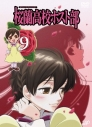 【DVD】TV 桜蘭高校ホスト部 Vol.9の画像