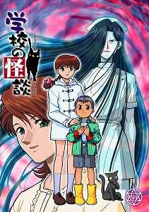 【DVD】TV 学校の怪談 Vol.5