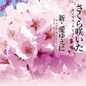 【アルバム】サクラ大戦歌謡ショウ「さくら咲いた」