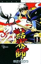 【コミック】結界師(1)