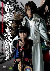 【DVD】TV 牙狼-GARO- スペシャル~白夜の魔獣~ 前編