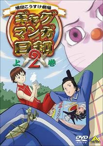 【DVD】TV ギャグマンガ日和2 上巻