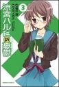 【コミック】涼宮ハルヒの憂鬱(3)の画像