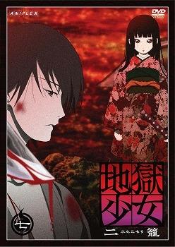 【DVD】TV 地獄少女 二籠 七 通常版