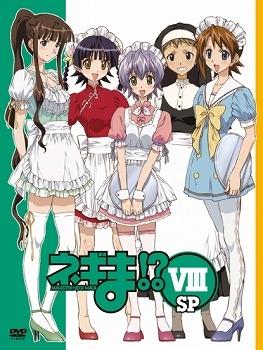 【DVD】TV ネギま!? VIII SP 期間限定版