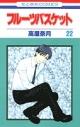 【コミック】フルーツバスケット(22)の画像