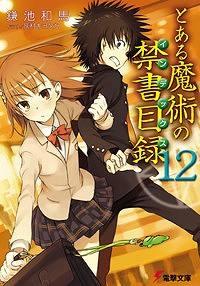 【小説】とある魔術の禁書目録(12)