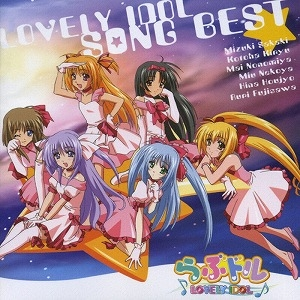 【アルバム】TV らぶドル LOVELY IDOL SONG BEST