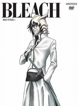 【DVD】TV BLEACH-ブリーチ- 破面-アランカル-・出現篇 1 完全生産限定版
