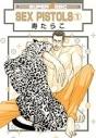 【コミック】SEX PISTOLS(1) 新装版の画像
