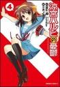 【コミック】涼宮ハルヒの憂鬱(4)の画像