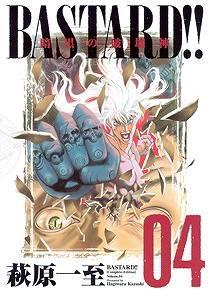 【コミック】BASTARD!!-バスタード- 完全版(4)