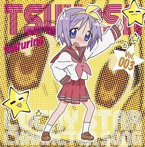 【キャラクターソング】TV らき☆すた キャラクターソング Vol.003 柊つかさ