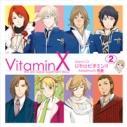 【ドラマCD】VitaminX ドラマCD UltraビタミンII - Maximum馬鹿(ビタミン) -の画像