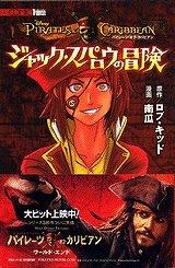 【コミック】パイレーツ・オブ・カリビアン コミック版 ジャック・スパロウの冒険(1)